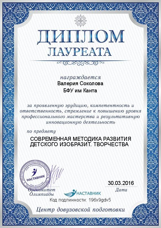 Как получить диплом nastavnik five ru  учебное заведение дату наименование работы дату и уникальный идентификационный номер по которому можно проверить подлинность диплома