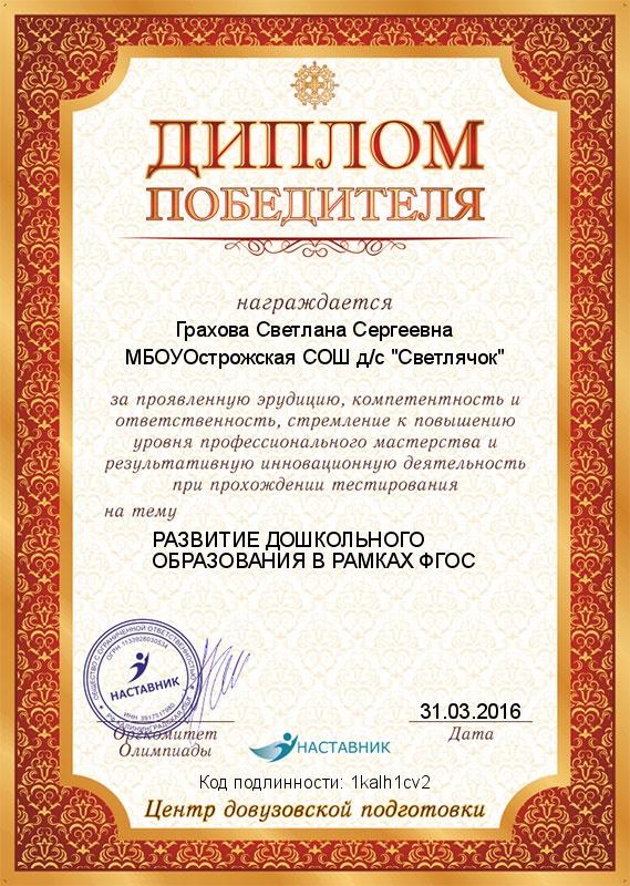 Как получить диплом nastavnik five ru Виды дипломов