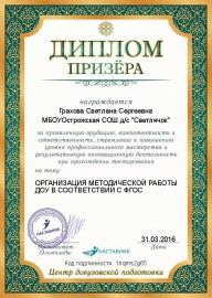 Диплом призера Наставник